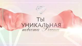 """Финал конкурса """"Ты Уникальная Невеста России"""" 2018 Архангельск"""
