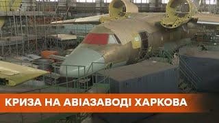 Задолженность на 4 млрд грн: государственный авиационный завод в Харькове переживает кризис