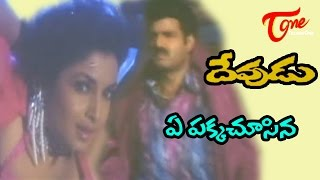 Devudu Movie Songs | Ye Pakka Choosina Song | Bala Krishna | Ramya Krishna