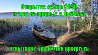 Открытие сезона 2020. Отдых на природе и рыбалка. Испытание доработок прогресса