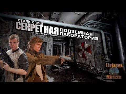 Смотреть Resident Evil от МШ. Секретная подземная лаборатория онлайн