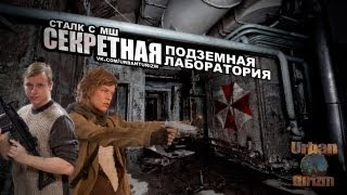 видео: Resident Evil от МШ. Секретная подземная лаборатория