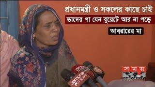 তাদের পা যেন বুয়েটে আর না পড়েঃ আবরারের মা | Abrar Fahad | Somoy TV