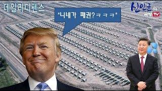장기전 대비 예비기체 4천대! 미국의 그림자 군단