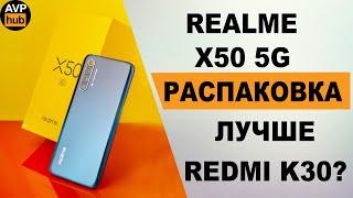 Распаковка Realme x50 5G обзор в России / Лучший смартфон 2020 года? 120 фпс в стандофф 2 ?