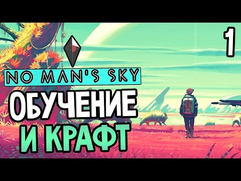 No Mans Sky Прохождение На Русском #1 — ОБУЧЕНИЕ И КРАФТ!