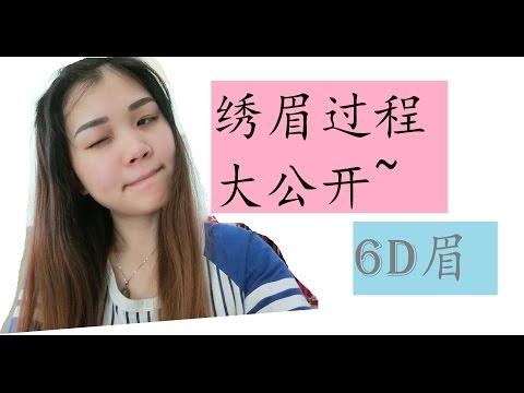 绣眉过程大公开   绣眉Vlog