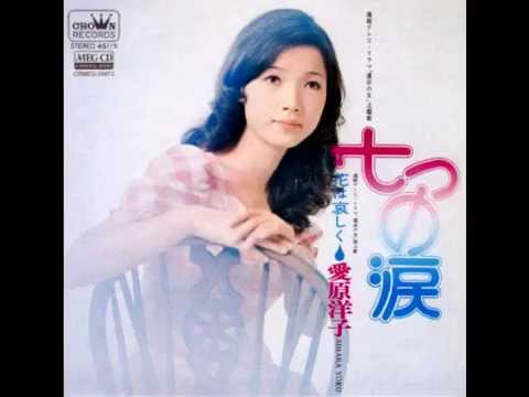 花は哀しく 愛原洋子(牧美智子) 1972
