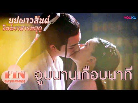 FIN Special   จูบนานจูบจริง จูบจนปากเปื่อย ฟินให้ตายไปข้าง   บุปผาวสันต์ จันทราสารทฤดู & หมออัจฉริยะ