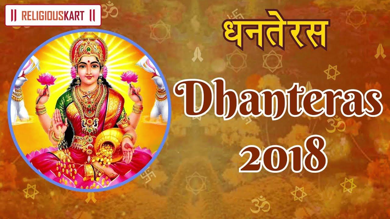 2018 Dhantrayodashi | Dhanteras Muhurat Timings & Date | Dhanteras Puja  Muhurat