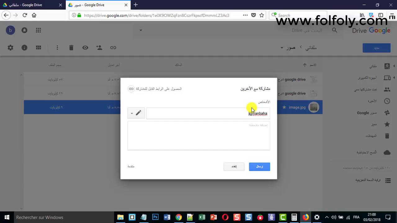 شرح كيفية استخدام موقع جوجل درايف Google Drive كاملا Youtube