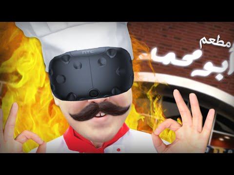 Job Simulator [N7] الطباخ حراق