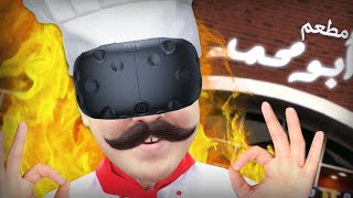 job simulator n7 الطباخ حراق