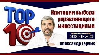 #ТОП-10 ➤ Критерии выбора управляющего инвестициями ➤ Александр Герчик©