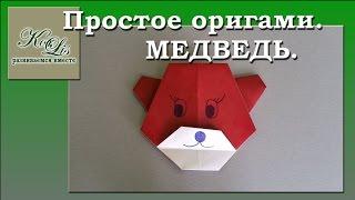 Простое оригами.  Медведь.