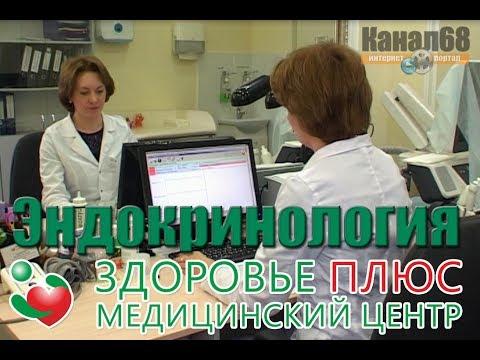 """Эндокринология- """"Здоровье плюс"""""""