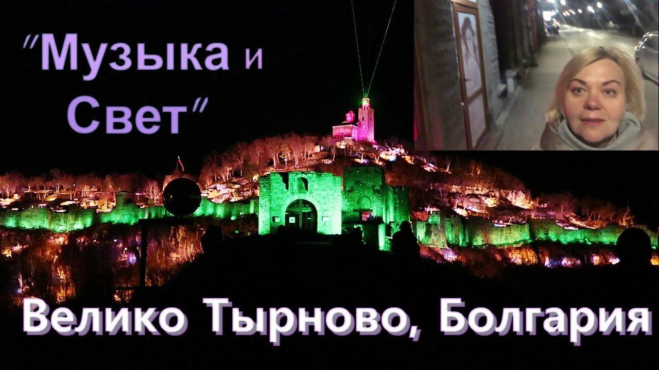 Велико Тырново,Болгария Шоу Музыка и Свет, Болгария Цены в ...