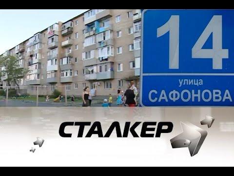 Сталкер. 27.08.2016. Сафонова 14