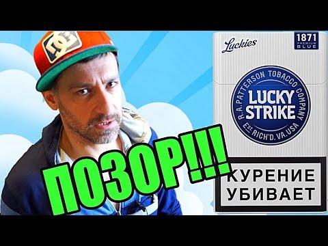 Сигареты Lucky Strike, крепость табака, ВКУС И ЦЕНА СИГАРЕТ ЛАКИ СТРАЙК СИНИЙ