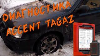 Hyundai Accent ТагАЗ как диагностировать?!