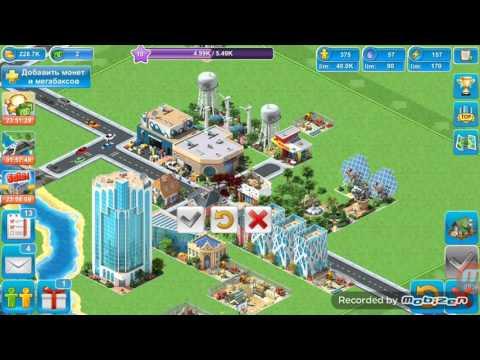 Развитие в игре Megapolis