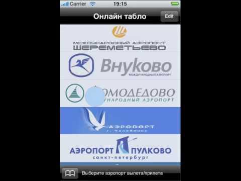 Онлайн табло аэропортов на IPhone