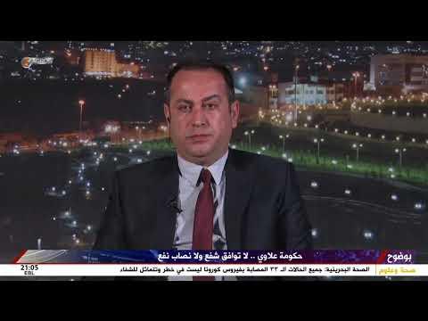 #حلقة جديدة من برنامج #بوضوح – حكومة علاوي .. لا توافق شفع ولا نصاب نفع