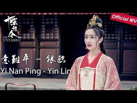 《陈情令The Untamed》Official MV《意难平》Yi Nan Ping - 银临 Yin Lin 银临献唱师姐的别离【Jiang YanLin Character Song】