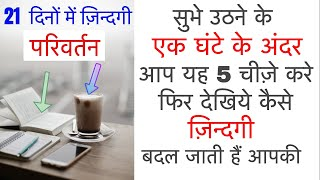 |सुभे उठ कर यह 5 चीज़े जरूर करे| Best Morning Habits Of Successful People In 2018| Morning Rituals|