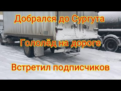 Пробки снег гололёд по дороге до Сургута