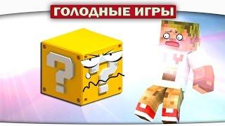 ЗЛОЙ ЛАКИ БЛОК и ЛОВУШКИ!! - Lucky Block Survival Games
