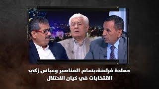 حمادة فراعنة،بسام المناصير وعباس زكي - الانتخابات في كيان الاحتلال