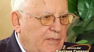 Горбачев о Путине и Медведеве