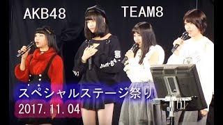 AKB48 Team8 Live 47の素敵な街へ チーム8 坂口渚沙 横山結衣 早坂つ...