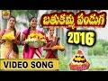 Bathukamma Panduga 2016 Video Song   Bathukamma 2016 Songs   Telangana Folk Songs