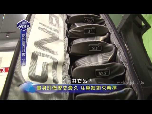 018消費情報站-量身訂做的球桿專題報導(上)