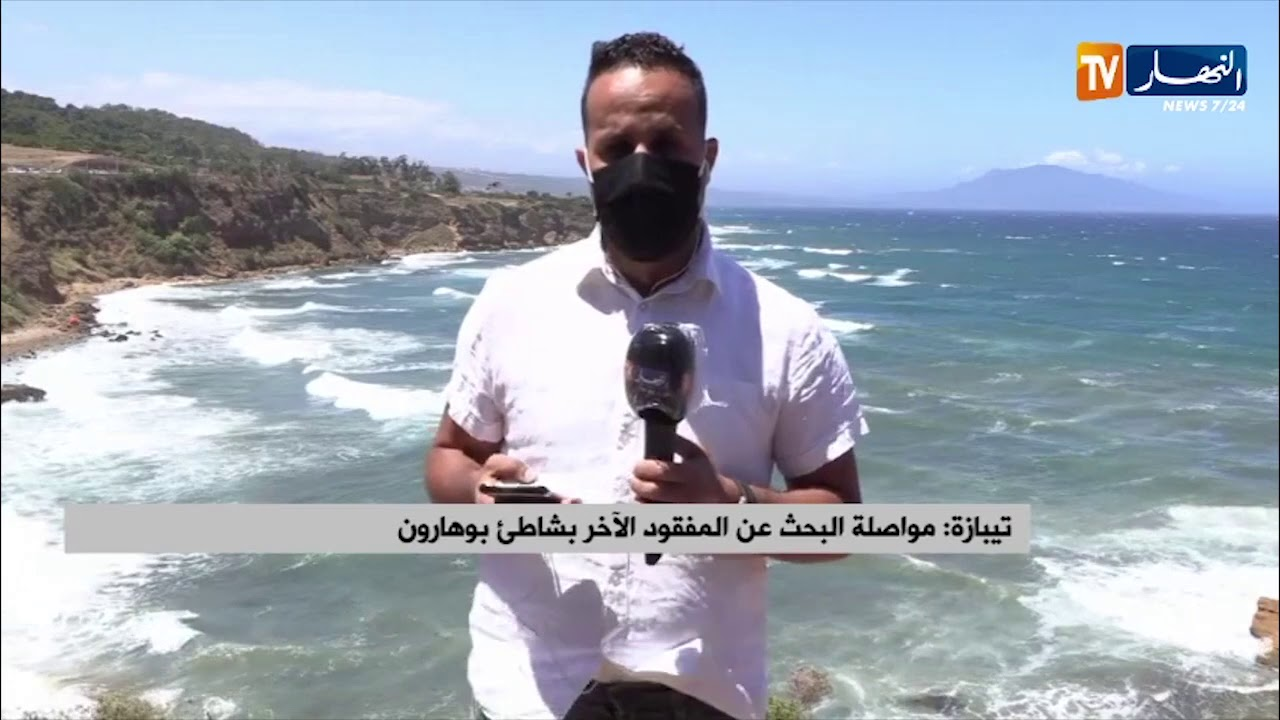 تيبازة: مواصلة  البحث عن المفقود الآخر بشاطىء بوهارون