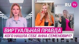Кого нашла себе Анна Семенович?