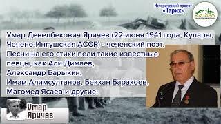 Фонд Хайра-Чечня-История-Умар Яричев