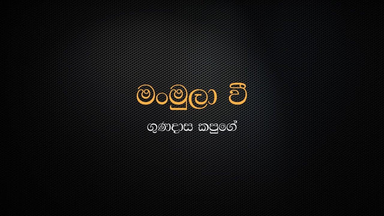 Download Man Mula Wee - Gunadasa Kapuge