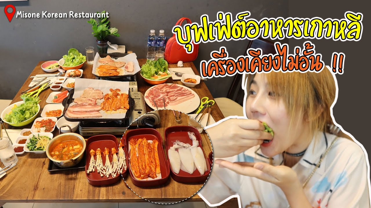 EP.5 l Misone Korean Restaurant ร้านอาหารเกาหลี เชียงใหม่ ย่านนิมมาน