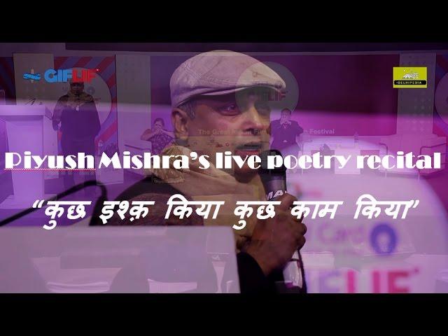 GIFLIF | Piyush Mishra Poetry Recital | कुछ इश्क़ किया कुछ काम किया