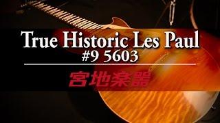 Gibson Custom Shop/True Historic 1959 Les Paul Reissue (Lemon burst) # 9 5603【宮地楽器神田店】