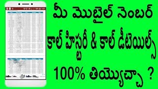 How to get call history of any mobile number in telugu daily