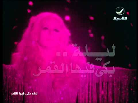 585f3c1bb ليله بكى فيها القمر Listen & MP3 Download – Music2018 Top
