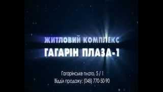 Гагарин Плаза 1 - Центр мира(, 2012-08-30T11:18:21.000Z)