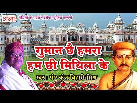 Maithili Songs By Kunj Bihari Mishra -...