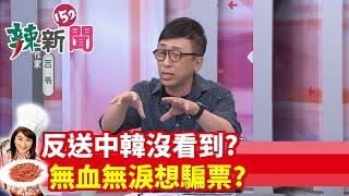 【辣新聞 搶先看】反送中韓沒看到?無血無淚想騙票? 2019.10.09