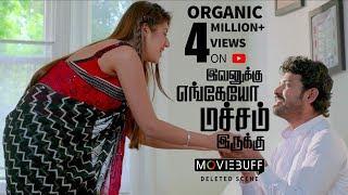 Evanukku Engayo Matcham Irukku - Moviebuff Deleted Scene | Vimal, Ashna Zaveri | AR Mukesh