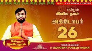 Indriya RasiPalan 26.10.2021 | Today Rasi Palan in Tamil | Today's rasipalan | Daily Rasipalan |